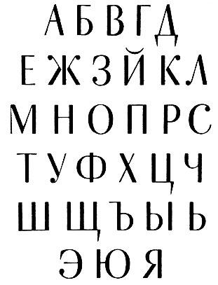Antiqua Шрифт Русский