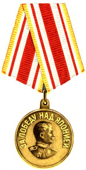 Медаль за победу над японией медаль за